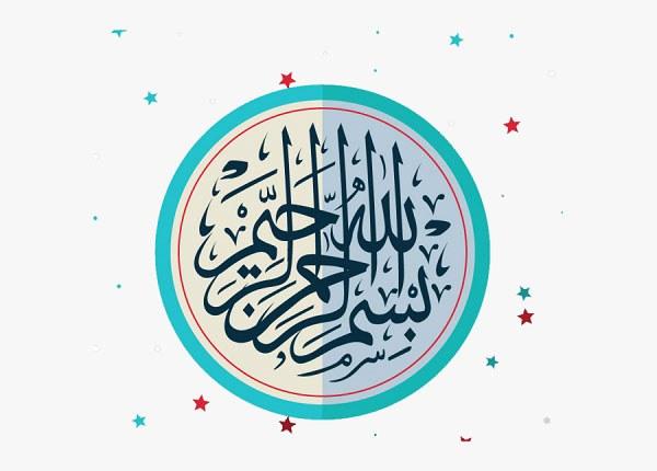 نمونه بسم الله الرحمن الرحیم رنگی