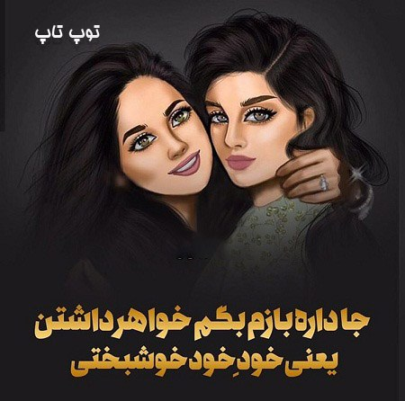 عکس نوشته دخترونه در مورد خواهر داشتن