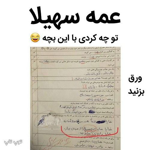 عکس نوشته خنده دار درباره دانش آموز