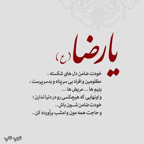 عکس نوشته یارضا (ع)