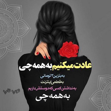 متن دخترانه برای پروفایل + عکس نوشته