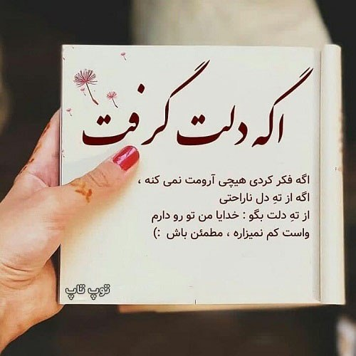 متن کوتاه و غمگین التماس دعا برای شفای مریض