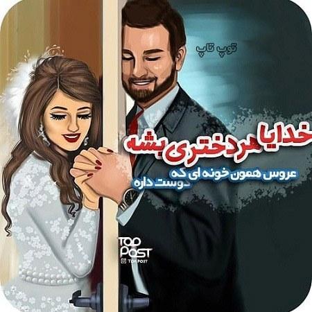 عکس نوشته دخترونه در مورد عروس شدن