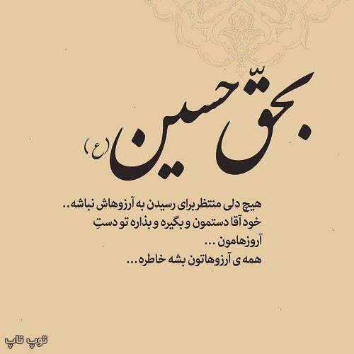 عکس نوشته بحق حسین