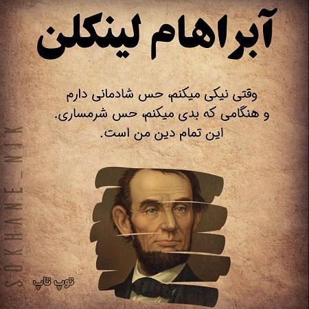 عکس نوشته سخن بزرگان درباره نیکی کردن