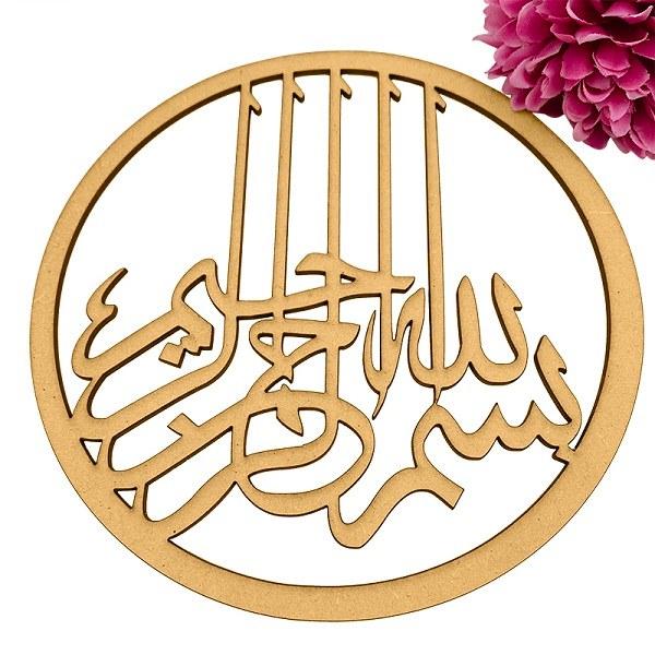بسم الله الرحمن الرحیم رنگی شیک