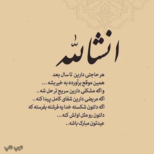 عکس نوشته دعا برای حاجت روایی