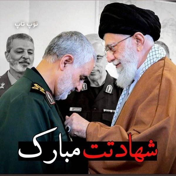 عکس نوشته شهادت سردار سلیمانی برای پروفایل