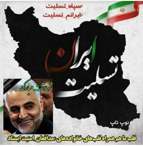 عکس پروفایل ایران تسلیت شهادت سردار سلیمانی