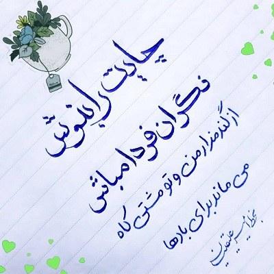عکس دست نوشته با خودکار