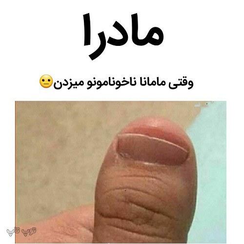 عکس نوشته خنده دار درباره کوتاه کردن ناخن
