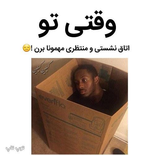 عکس نوشته خنده دار از مهمونی های عید