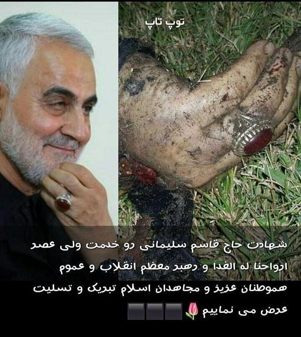 عکس پروفایل تبریک و تسلیت شهادت سردار قاسم سلیمانی