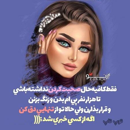 عکس دخترونه با جمله