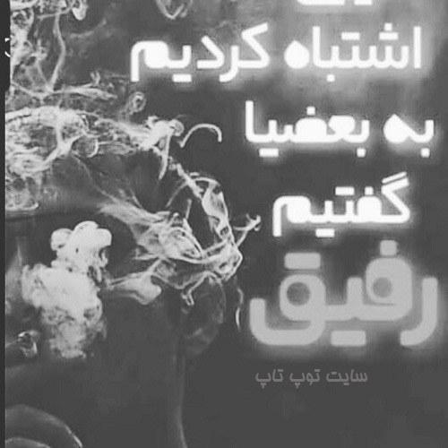 نامردی رفیق عکس نوشته