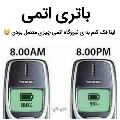 عکس نوشته خنده دار درباره گوشی های قدیمی