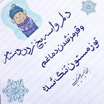 پروفایل دست نوشته خودکار