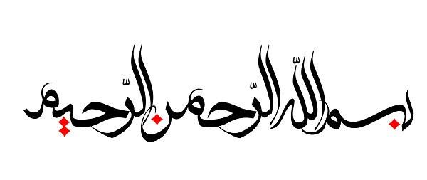 طرح بسم الله قشنگ برای مقاله