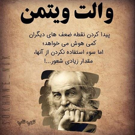 عکس نوشته سخن بزرگان درباره سوءاستفاده کردن