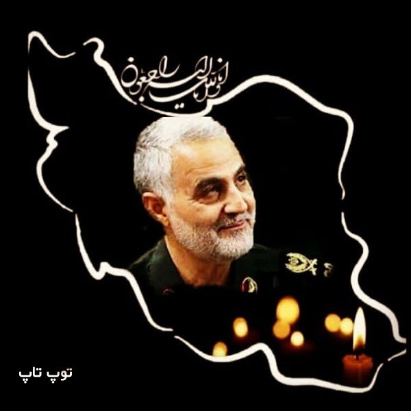 عکس تسلیت شهادت قاسم سلیمانی با پرچم ایران