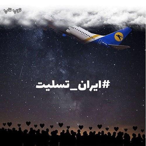 عکس پروفایل در مورد سقوط هواپیمای اوکراین