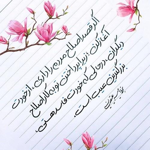 عکس نوشته های خوشنویسی