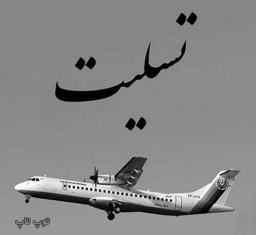 جملات تسلیت سقوط هواپیمای مسافربری اوکراین