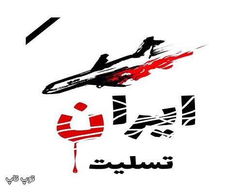 عکس پروفایل ایرانم تسلیت سقوط هواپیما