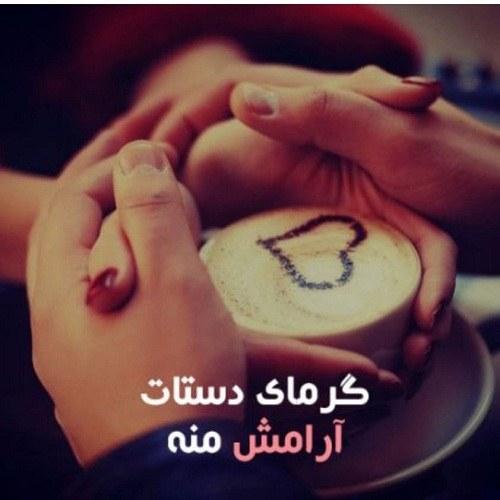 متن درباره گرفتن دست عشق با عکس نوشته