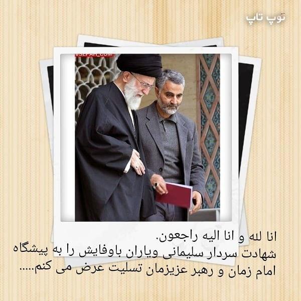عکس نوشته و متن ادبی تسلیت شهادت سردار قاسم سلیمانی