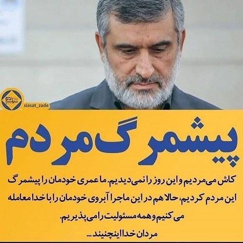 عکس پروفایل حمایت از سردار حاجی زاده