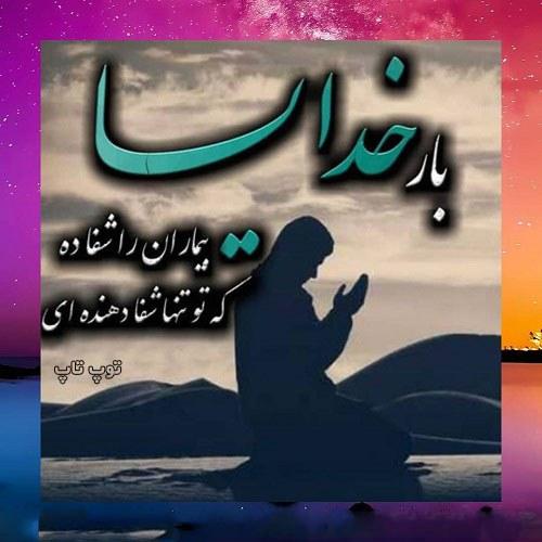 عکس نوشته التماس دعا برای شفای بیمار