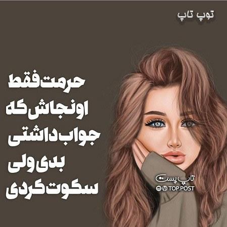 عکس نوشته دخترانه راجب حرمت