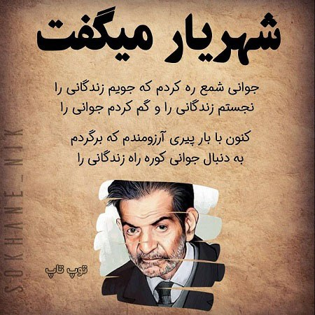 عکس نوشته سخن بزرگان شهریار