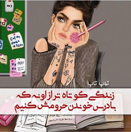 عکس نوشته پروفایل دخترانه درباره درس خوندن