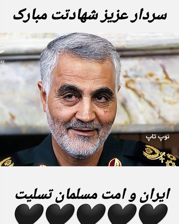 عکس نوشته ایران تسلیت ، شهادت قاسم سلیمانی