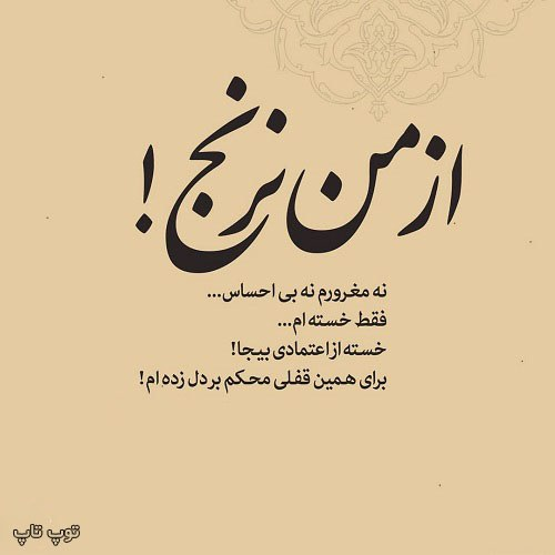 عکس نوشته از من نرنج