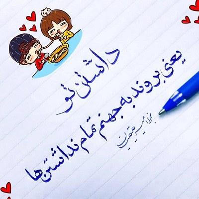 عکس نوشته خودکار نویس عاشقانه برای پروفایل