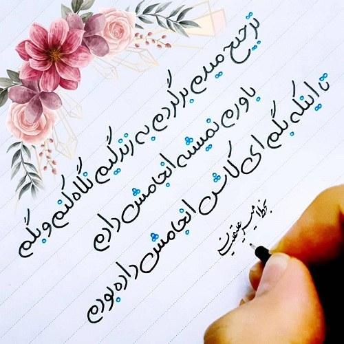 عکس نوشته خوشنویسی درباره زندگی