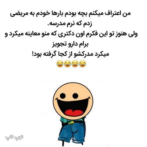 عکس نوشته خنده دار درباره مریض شدن