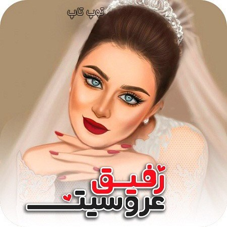 عکس نوشته دخترونه درباره عروسی رفیق