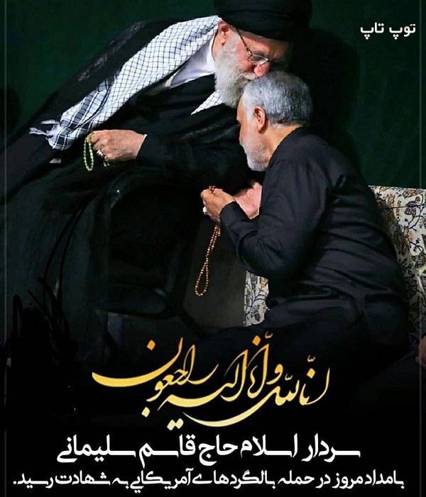 عکس سردار قاسم سلیمانی شهید شد