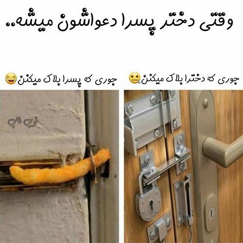 عکس پروفایل خنده دار در مورد بلاک شدن