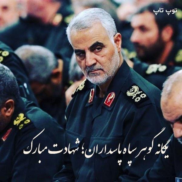 پروفایل غمگین شهادت سردار
