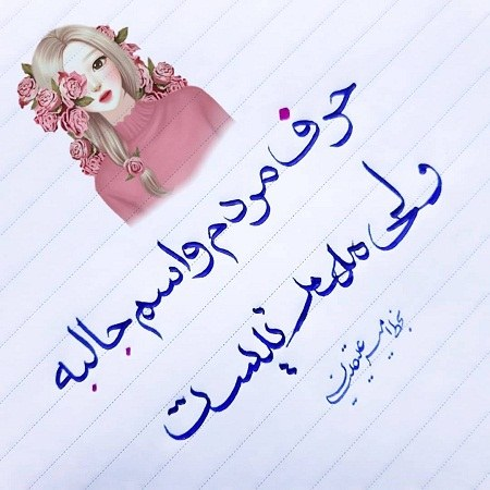 عکس نوشته خوشنویسی شده درباره حرف مردم