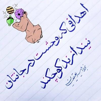 خوشنویسی با خودکار بیکعکس
