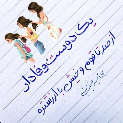 عکس نوشته با خط زیبا در مورد دوست
