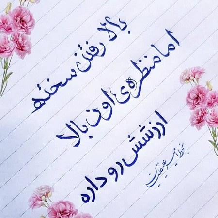 دست نوشته های زیبا با خودکار بیک آبی
