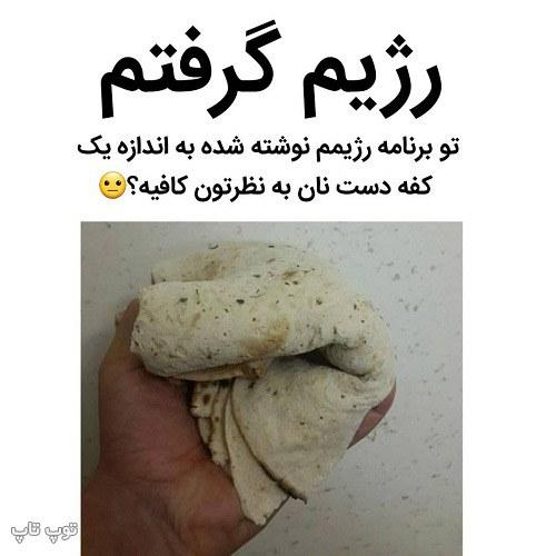 عکس نوشته خنده دار درباره رژیم گرفتن