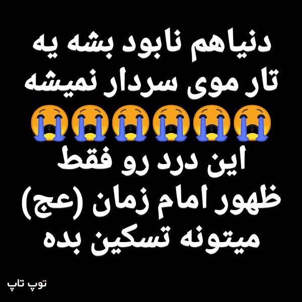 عکس پروفایل تسلیت سردار قاسم سلیمانی